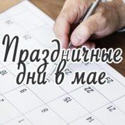 Как отдыхаем в мае 2020 года выходные дни перенос