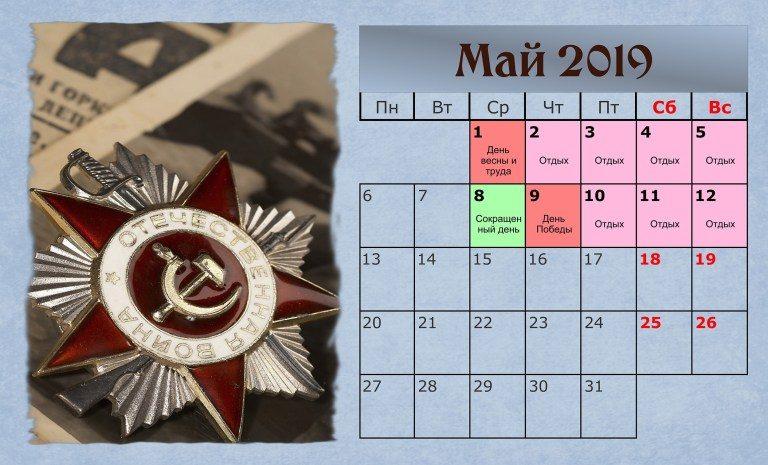 Как отдыхаем на майские праздники в 2019 году в России