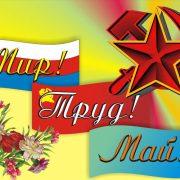 Как отдыхаем на майские праздники в 2020 году в России
