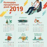 Календарь профессиональных праздников в России на 2019 год