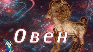 Гороскоп на апрель 2021 овен мужчина