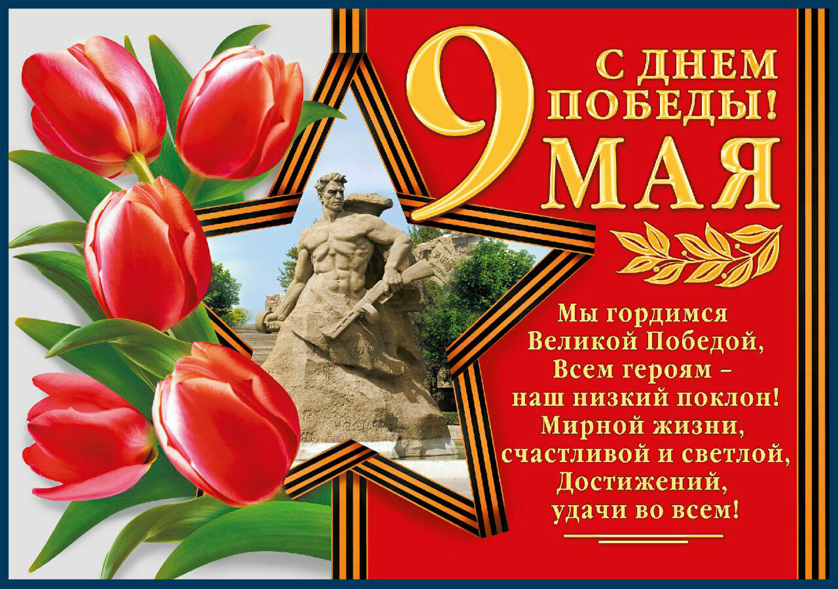 Поздравления с днем победы с картинками, марта света