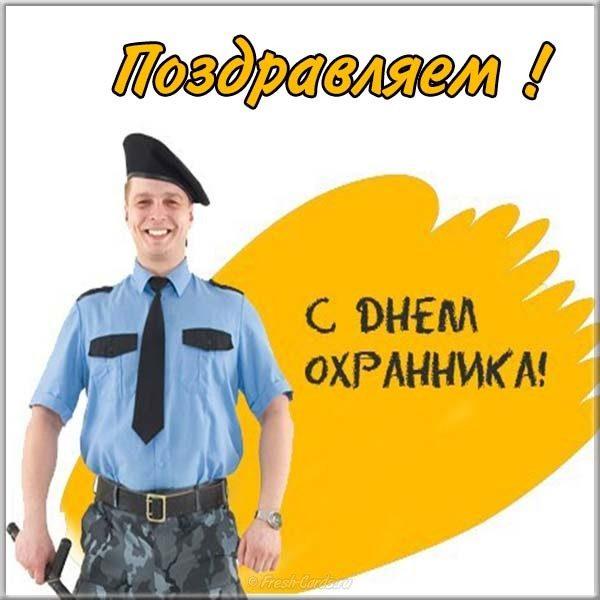 Поздравление с Днем Охранника