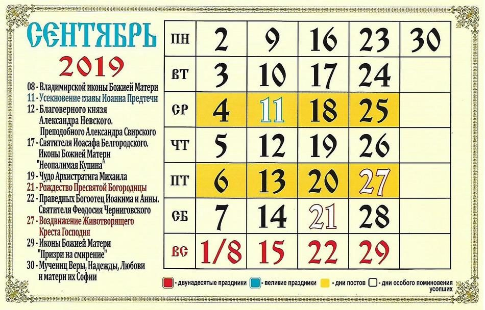 Календарь православных праздников на 2020 год на каждый день