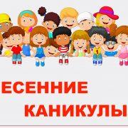Весенние каникулы 2019 для школьников