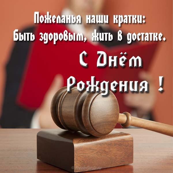 Поздравления с днем рождения юриста картинки