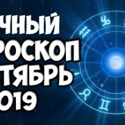 Гороскоп на октябрь 2020: Овен, Телец, Близнецы, Рак, Лев, Дева, Весы
