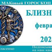 БЛИЗНЕЦЫ любовный гороскоп-предсказания на февраль 2020 года
