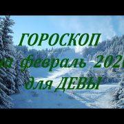 ДЕВА - ФЕВРАЛЬ 2020. Гороскоп от Марины Скади