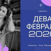 ДЕВА. Гороскоп на ФЕВРАЛЬ 2020 | Алла ВИШНЕВЕЦКАЯ