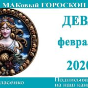 ДЕВА любовный гороскоп-предсказания на февраль 2020 года