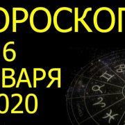 ГОРОСКОП НА 6 ЯНВАРЯ 2020 ГОДА