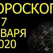 ГОРОСКОП НА СЕГОДНЯ  7  ЯНВАРЯ 2020 ГОДА