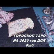 Гороскоп Таро на 2020 год для Рыб.