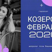 КОЗЕРОГ. Гороскоп на ФЕВРАЛЬ 2020   Алла ВИШНЕВЕЦКАЯ