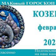 КОЗЕРОГ любовный гороскоп-предсказания на февраль 2020 года