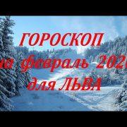 ЛЕВ - ФЕВРАЛЬ 2020. Гороскоп от Марины Скади