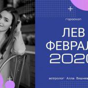 ЛЕВ. Гороскоп на ФЕВРАЛЬ 2020 | Алла ВИШНЕВЕЦКАЯ