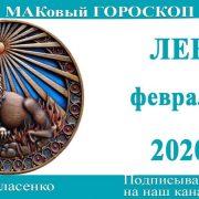 ЛЕВ любовный гороскоп-предсказания на февраль 2020 года