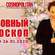 ❤ Любовный гороскоп с 20 по 26 января 2020 г.  Астролог Вера Хубелашвили