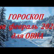 ОВЕН - ФЕВРАЛЬ 2020. Гороскоп от Марины Скади