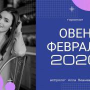 ОВЕН. Гороскоп на ФЕВРАЛЬ 2020 | Алла ВИШНЕВЕЦКАЯ
