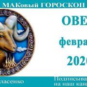 ОВЕН любовный гороскоп-предсказания на февраль 2020 года