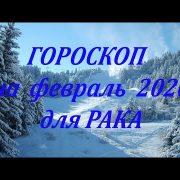 РАК - ФЕВРАЛЬ 2020. Гороскоп от Марины Скади