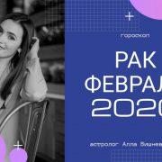 РАК. Гороскоп на ФЕВРАЛЬ 2020 | Алла ВИШНЕВЕЦКАЯ