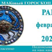 РАК любовный гороскоп-предсказания на февраль 2020 года