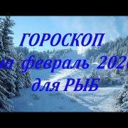 РЫБЫ - ФЕВРАЛЬ 2020. Гороскоп от Марины Скади