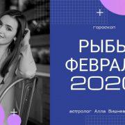 РЫБЫ. Гороскоп на ФЕВРАЛЬ 2021 | Алла ВИШНЕВЕЦКАЯ