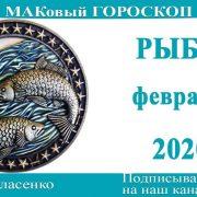 РЫБЫ любовный гороскоп-предсказания на февраль 2020 года