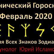 Рунический Гороскоп на Февраль 2020 для всех Знаков Зодиака с рунологом Юрием Исламовым