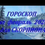 СКОРПИОН - ФЕВРАЛЬ 2020. Гороскоп от Марины Скади