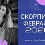 СКОРПИОН. Гороскоп на ФЕВРАЛЬ 2021 | Алла ВИШНЕВЕЦКАЯ