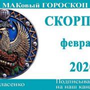 СКОРПИОН любовный гороскоп-предсказания на февраль 2020 года