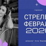 СТРЕЛЕЦ. Гороскоп на ФЕВРАЛЬ 2020   Алла ВИШНЕВЕЦКАЯ