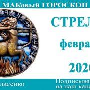 СТРЕЛЕЦ любовный гороскоп-предсказания на февраль 2020 года