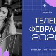 ТЕЛЕЦ. Гороскоп на ФЕВРАЛЬ 2020 | Алла ВИШНЕВЕЦКАЯ