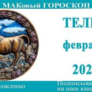 ТЕЛЕЦ любовный гороскоп-предсказания на февраль 2021 года