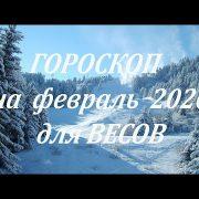 ВЕСЫ - ФЕВРАЛЬ 2020. Гороскоп от Марины Скади
