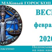 ВЕСЫ любовный гороскоп-предсказания на февраль 2020 года