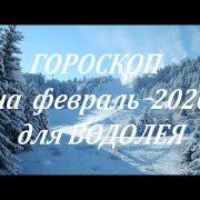 ВОДОЛЕЙ - ФЕВРАЛЬ 2020. Гороскоп от Марины Скади