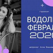 ВОДОЛЕЙ. Гороскоп на ФЕВРАЛЬ 2020 | Алла ВИШНЕВЕЦКАЯ