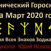 Астрологический Гороскоп Рунами на Март 2020 для Знаков Зодиака с Юрием Исламовым. Прогноз и советы
