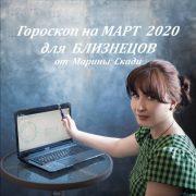 БЛИЗНЕЦЫ - МАРТ 2020.  Гороскоп от Марины Скади