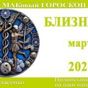 БЛИЗНЕЦЫ любовный гороскоп-предсказание март 2020