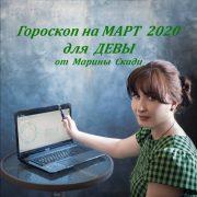 ДЕВА - МАРТ 2020. Гороскоп от Марины Скади