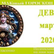 ДЕВА любовный гороскоп-предсказания март 2020
